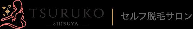 TSURUKO-SHIBUYA- セルフ脱毛サロン